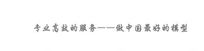北京沙盘模型公司高效的服务做中国最好的模型